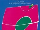 Cartel-1992.jpg